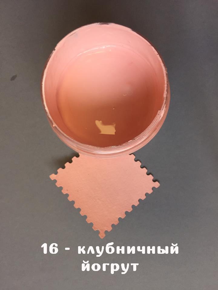 16 клубничный йогрут Вкусные краски Арт-нуво