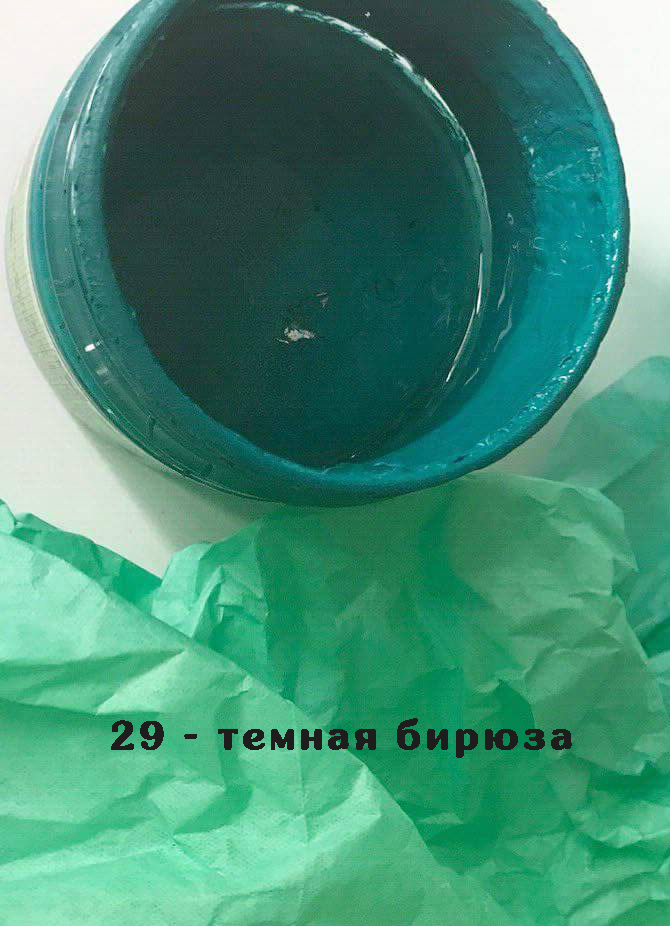 29 темная бирюза Вкусные краски Арт-нуво